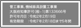 管工事業、機械器具設置工事業 大阪府知事許可(般-21)第133666号