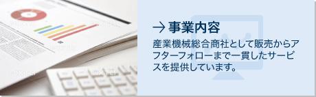 →事業案内 産業機械総合商社として販売からアフターフォローまで一貫したサービスを提供しています。