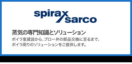 spirax sarco 蒸気の専門知識とソリューション ボイラ室建設からはもちろん、ブロー弁の部品交換に至るまで、ボイラ周りのソリューションをご提供します。