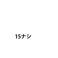 koushin_0015_15ナシ
